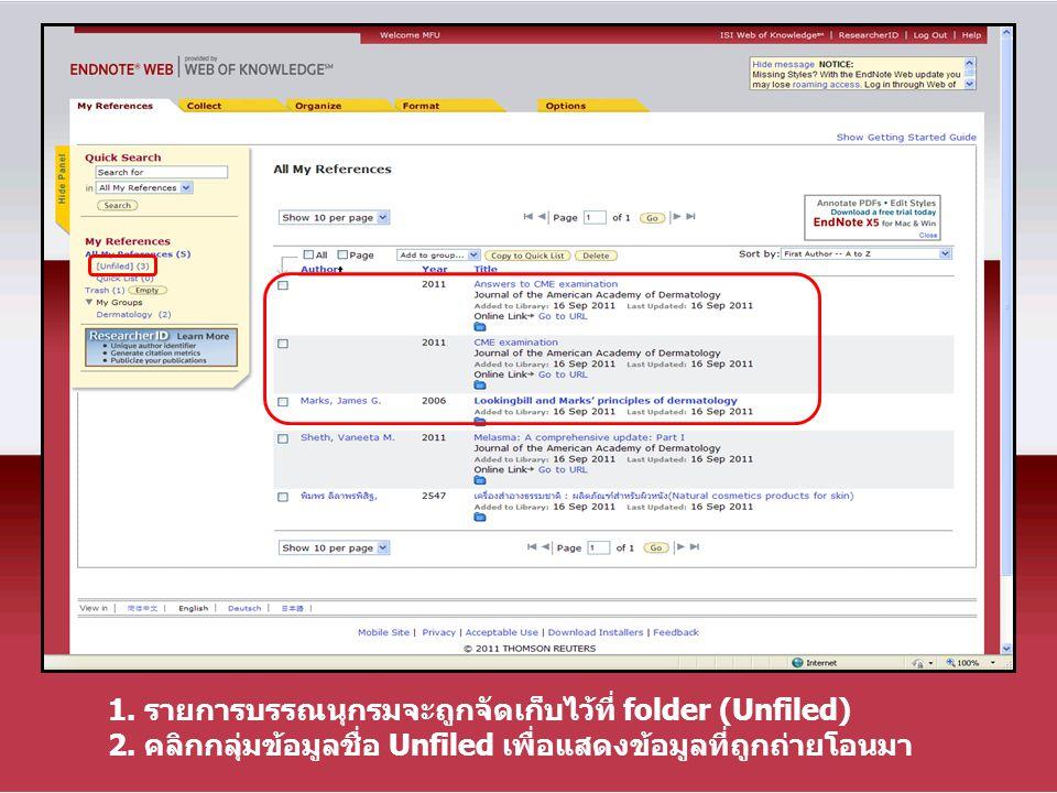 1. รายการบรรณนุกรมจะถูกจัดเก็บไว้ที่ folder (Unfiled) 2. คลิกกลุ่มข้อมูลชื่อ Unfiled เพื่อแสดงข้อมูลที่ถูกถ่ายโอนมา