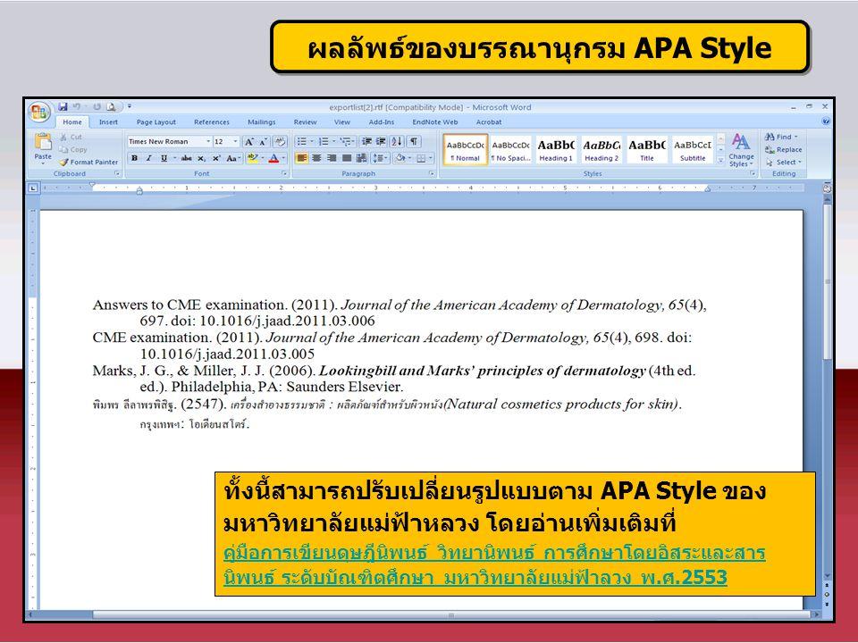 ผลลัพธ์ของบรรณานุกรม APA Style ทั้งนี้สามารถปรับเปลี่ยนรูปแบบตาม APA Style ของ มหาวิทยาลัยแม่ฟ้าหลวง โดยอ่านเพิ่มเติมที่ คู่มือการเขียนดุษฎีนิพนธ์ วิท