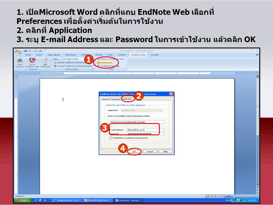 1. เปิดMicrosoft Word คลิกที่แถบ EndNote Web เลือกที่ Preferences เพื่อตั้งค่าเริ่มต้นในการใช้งาน 2. คลิกที่ Application 3. ระบุ E-mail Address และ Pa