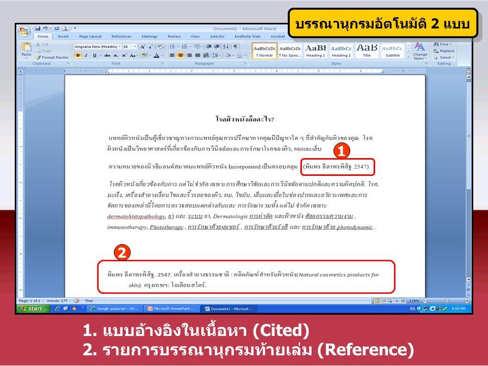 1. แบบอ้างอิงในเนื้อหา (Cited) 2. รายการบรรณานุกรมท้ายเล่ม (Reference) 1 2 บรรณานุกรมอัตโนมัติ 2 แบบ