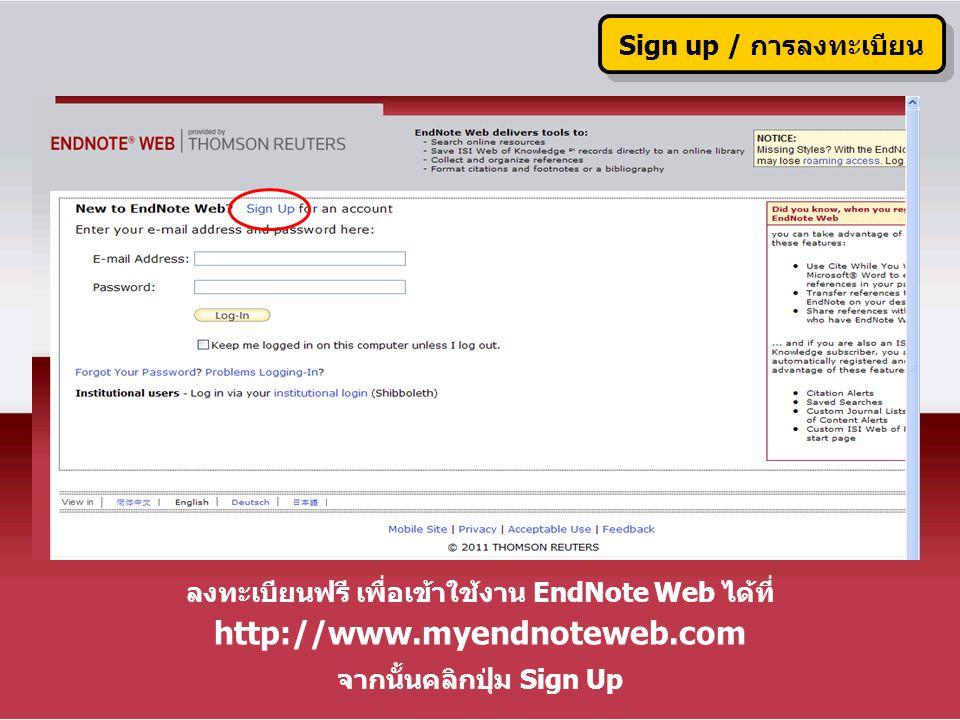 Sign up / การลงทะเบียน ลงทะเบียนฟรี เพื่อเข้าใช้งาน EndNote Web ได้ที่ http://www.myendnoteweb.com จากนั้นคลิกปุ่ม Sign Up