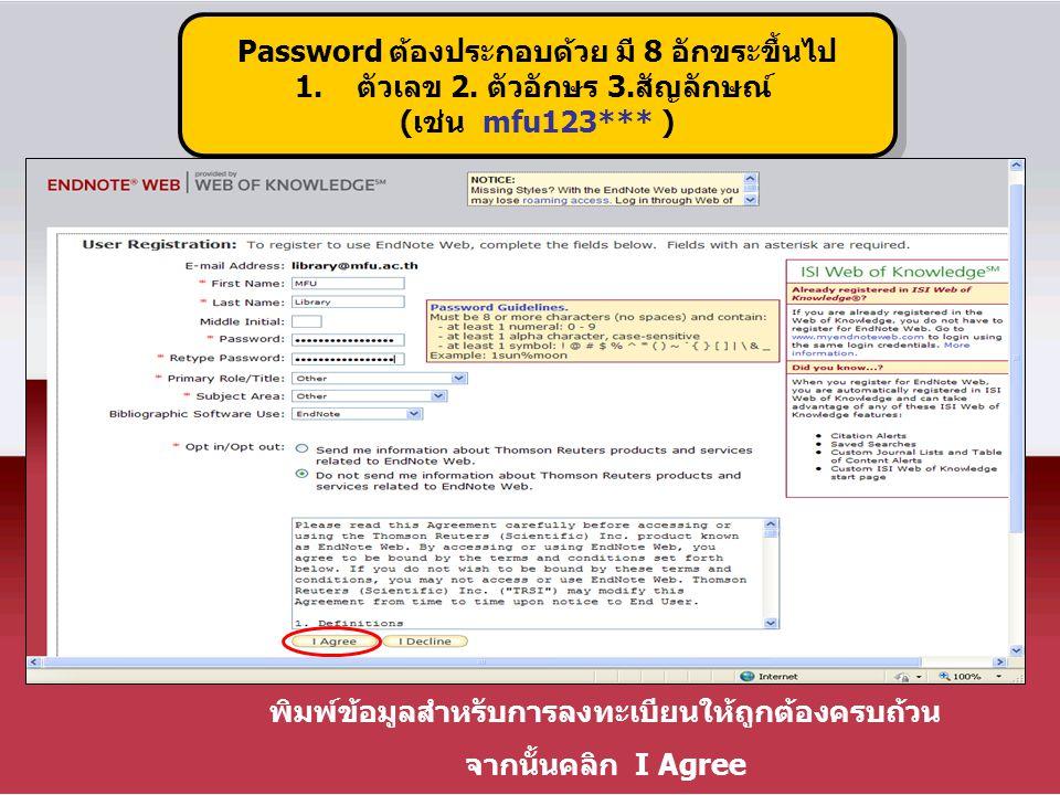 Password ต้องประกอบด้วย มี 8 อักขระขึ้นไป 1.ตัวเลข 2. ตัวอักษร 3.สัญลักษณ์ (เช่น mfu123*** ) Password ต้องประกอบด้วย มี 8 อักขระขึ้นไป 1.ตัวเลข 2. ตัว