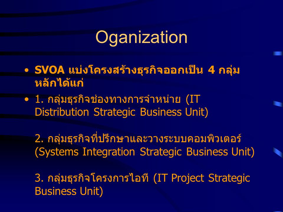 Oganization SVOA แบ่งโครงสร้างธุรกิจออกเป็น 4 กลุ่ม หลักได้แก่ 1.