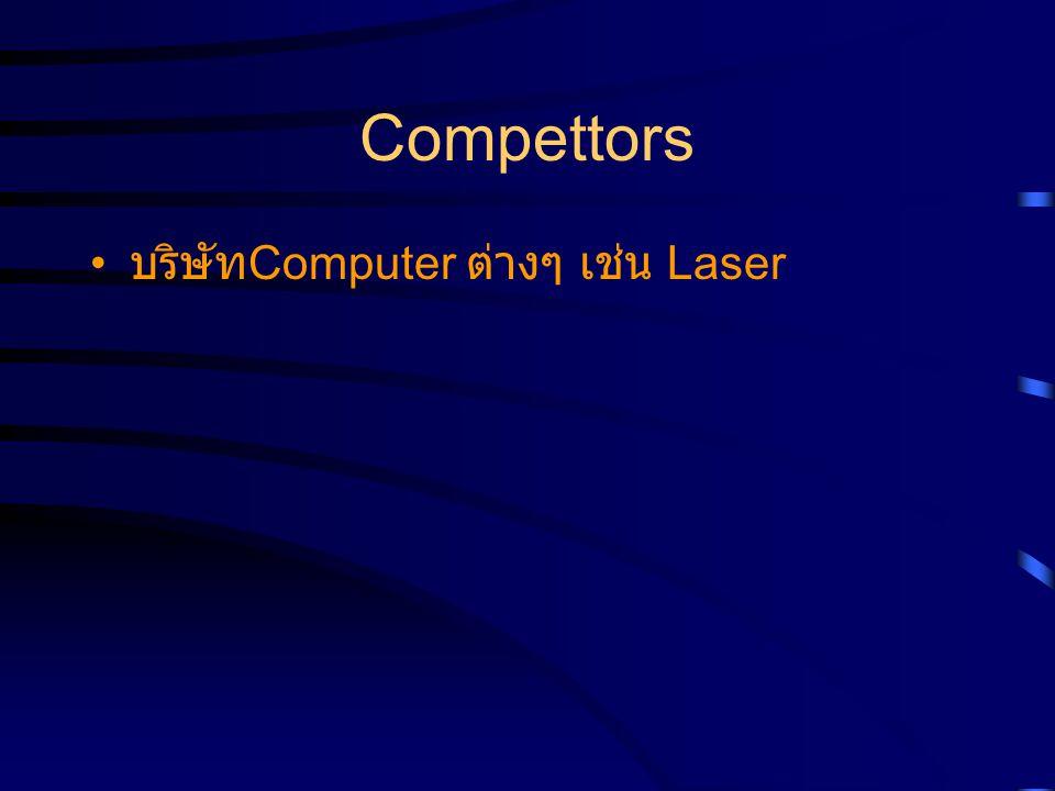 Compettors บริษัท Computer ต่างๆ เช่น Laser
