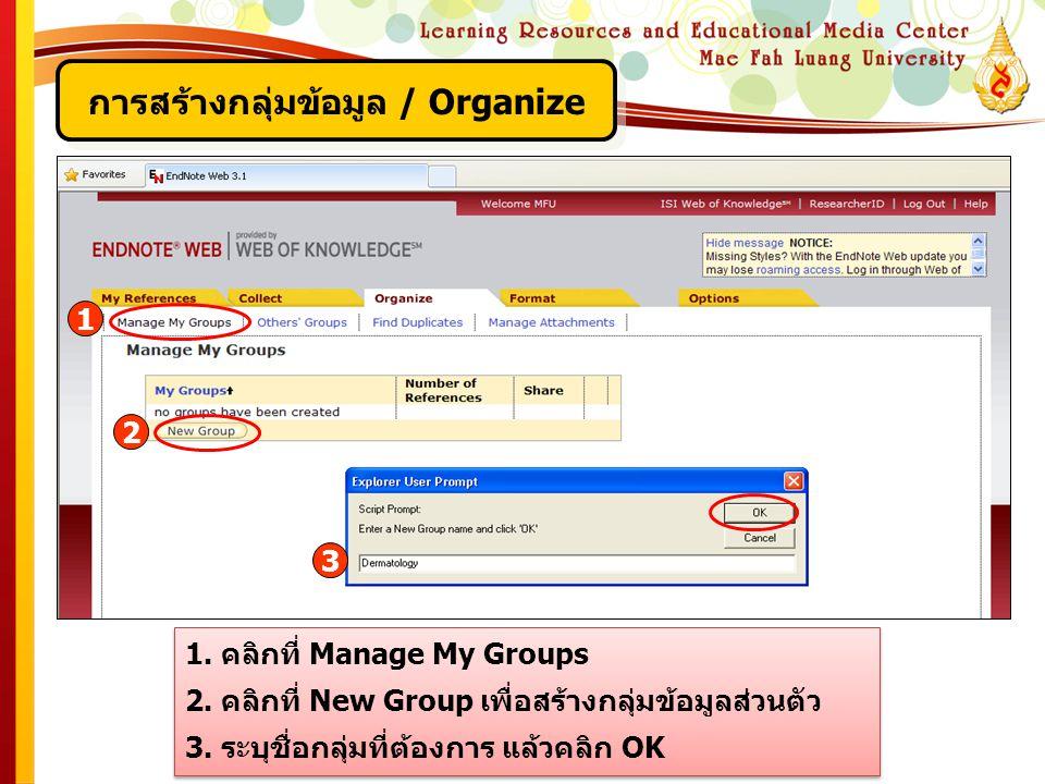 1. คลิกที่ Manage My Groups 2. คลิกที่ New Group เพื่อสร้างกลุ่มข้อมูลส่วนตัว 3. ระบุชื่อกลุ่มที่ต้องการ แล้วคลิก OK 1. คลิกที่ Manage My Groups 2. คล