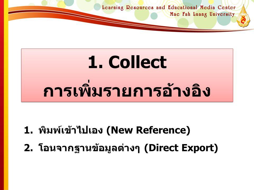 1. Collect การเพิ่มรายการอ้างอิง 1. Collect การเพิ่มรายการอ้างอิง 1.พิมพ์เข้าไปเอง (New Reference) 2.โอนจากฐานข้อมูลต่างๆ (Direct Export)