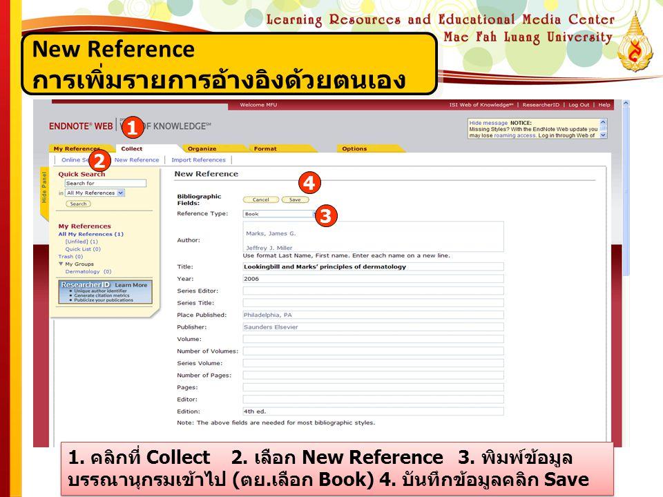 New Reference การเพิ่มรายการอ้างอิงด้วยตนเอง New Reference การเพิ่มรายการอ้างอิงด้วยตนเอง 1. คลิกที่ Collect 2. เลือก New Reference 3. พิมพ์ข้อมูล บรร