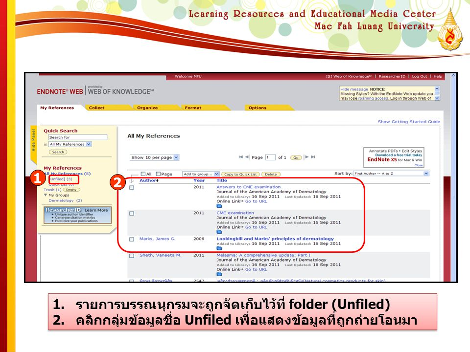 1.รายการบรรณนุกรมจะถูกจัดเก็บไว้ที่ folder (Unfiled) 2.คลิกกลุ่มข้อมูลชื่อ Unfiled เพื่อแสดงข้อมูลที่ถูกถ่ายโอนมา 1.รายการบรรณนุกรมจะถูกจัดเก็บไว้ที่
