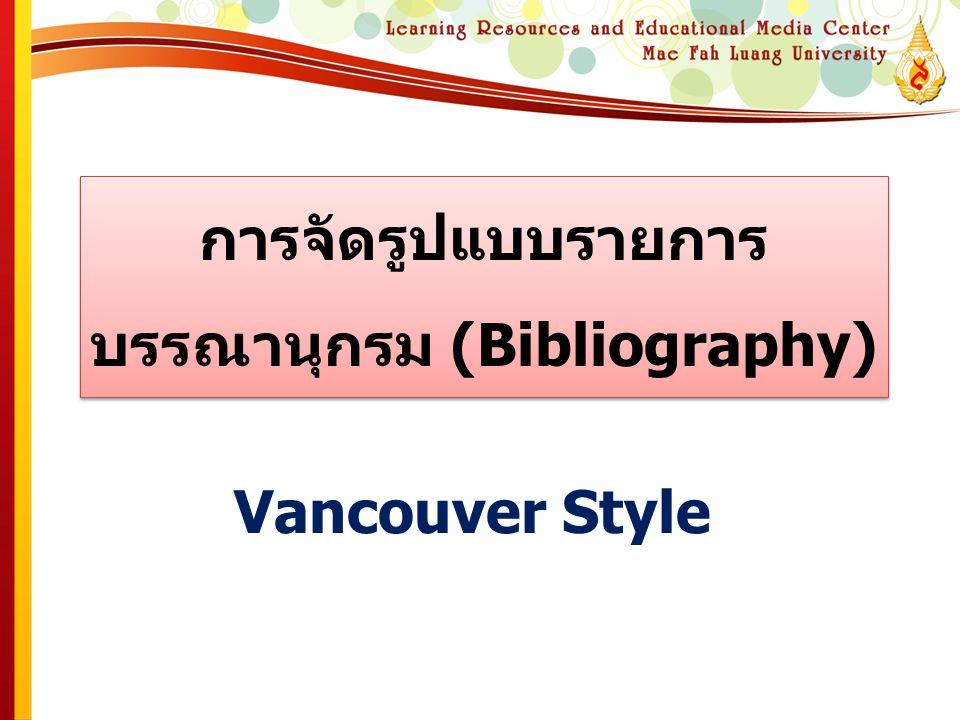 การจัดรูปแบบรายการ บรรณานุกรม (Bibliography) Vancouver Style