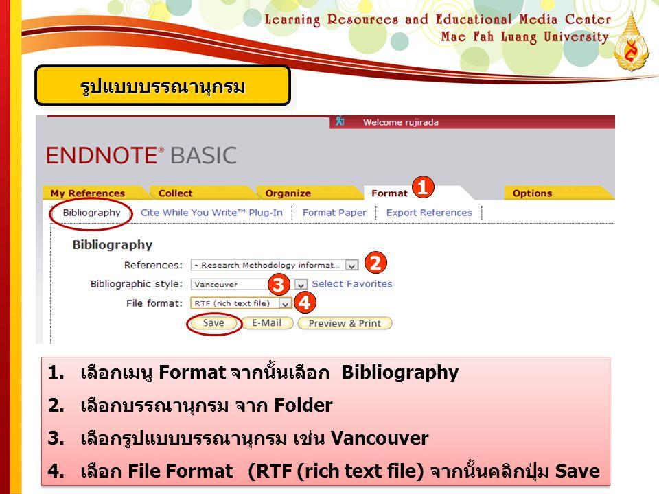 รูปแบบบรรณานุกรมรูปแบบบรรณานุกรม 1.เลือกเมนู Format จากนั้นเลือก Bibliography 2.เลือกบรรณานุกรม จาก Folder 3.เลือกรูปแบบบรรณานุกรม เช่น Vancouver 4.เล