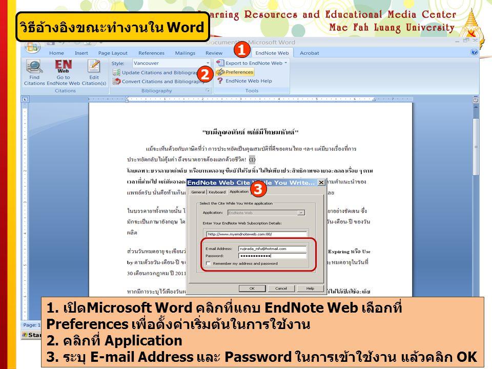 วิธีอ้างอิงขณะทำงานใน Word 1. เปิดMicrosoft Word คลิกที่แถบ EndNote Web เลือกที่ Preferences เพื่อตั้งค่าเริ่มต้นในการใช้งาน 2. คลิกที่ Application 3.