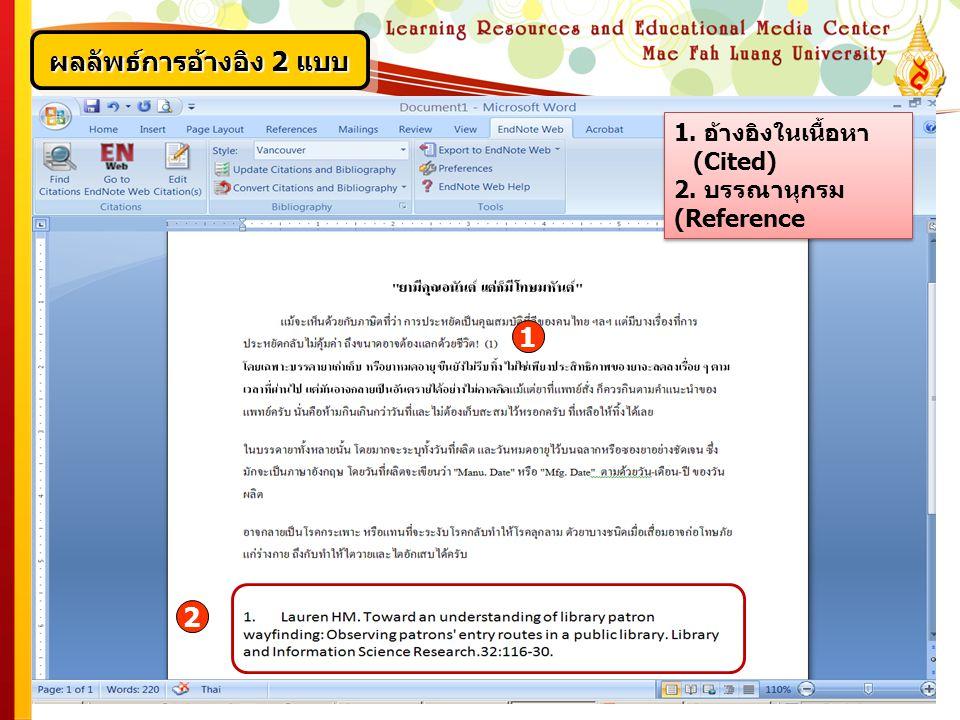 ผลลัพธ์การอ้างอิง 2 แบบ 1 2 1. อ้างอิงในเนื้อหา (Cited) 2. บรรณานุกรม (Reference 1. อ้างอิงในเนื้อหา (Cited) 2. บรรณานุกรม (Reference