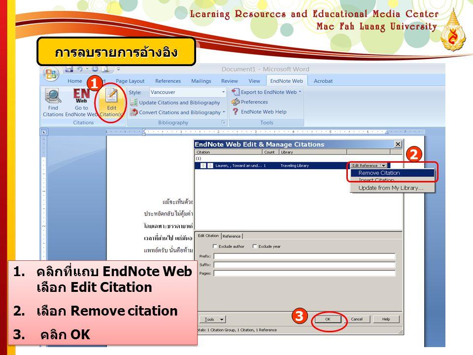 การลบรายการอ้างอิงการลบรายการอ้างอิง 1 2 1.คลิกที่แถบ EndNote Web เลือก Edit Citation 2.เลือก Remove citation 3. คลิก OK 1.คลิกที่แถบ EndNote Web เลือ