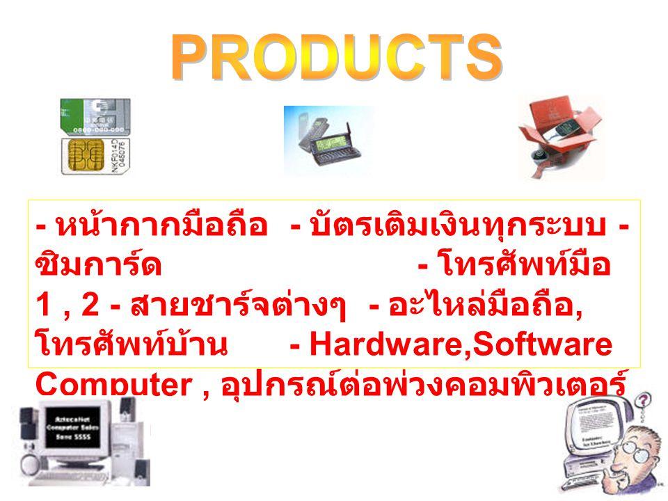 - หน้ากากมือถือ - บัตรเติมเงินทุกระบบ - ซิมการ์ด - โทรศัพท์มือ 1, 2 - สายชาร์จต่างๆ - อะไหล่มือถือ, โทรศัพท์บ้าน - Hardware,Software Computer, อุปกรณ์ต่อพ่วงคอมพิวเตอร์ ทุกชนิด