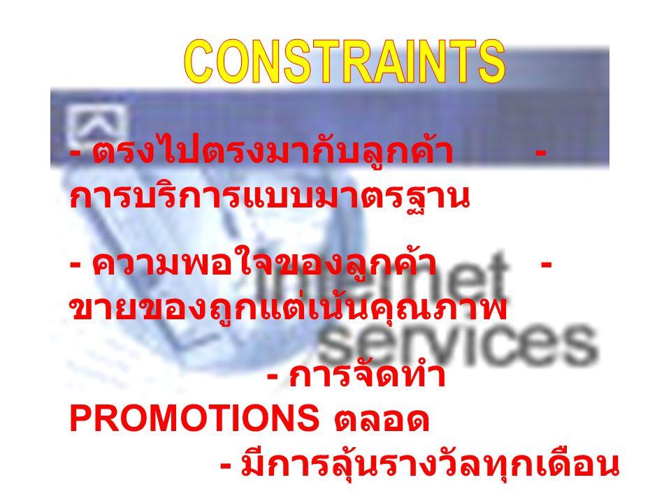 - ตรงไปตรงมากับลูกค้า - การบริการแบบมาตรฐาน - ความพอใจของลูกค้า - ขายของถูกแต่เน้นคุณภาพ - การจัดทำ PROMOTIONS ตลอด - มีการลุ้นรางวัลทุกเดือน
