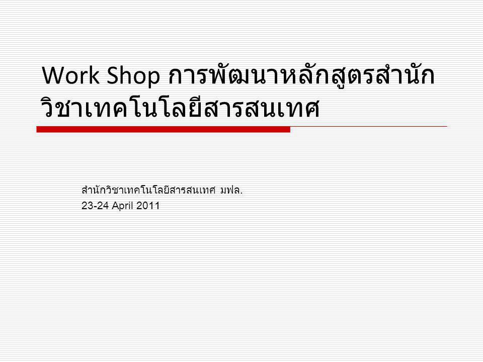 Work Shop การพัฒนาหลักสูตรสำนัก วิชาเทคโนโลยีสารสนเทศ สำนักวิชาเทคโนโลยีสารสนเทศ มฟล. 23-24 April 2011