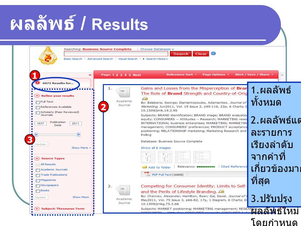 ผลลัพธ์ / Results 1 1. ผลลัพธ์ ทั้งหมด 2. ผลลัพธ์แต่ ละรายการ เรียงลำดับ จากคำที่ เกี่ยวข้องมาก ที่สุด 3. ปรับปรุง ผลลัพธ์ใหม่ โดยกำหนด ขอบเขต ข้อมูล