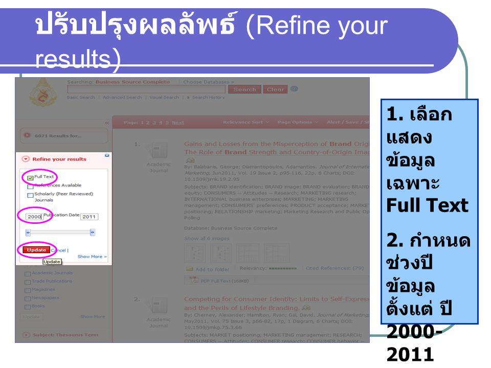 ปรับปรุงผลลัพธ์ (Refine your results) 1. เลือก แสดง ข้อมูล เฉพาะ Full Text 2. กำหนด ช่วงปี ข้อมูล ตั้งแต่ ปี 2000- 2011 3. คลิกที่ เมนู Update