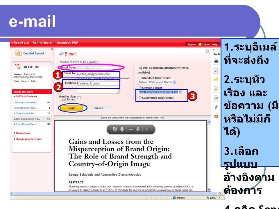 e-mail 1 2 3 1. ระบุอีเมล์ ที่จะส่งถึง 2. ระบุหัว เรื่อง และ ข้อความ ( มี หรือไม่มีก็ ได้ ) 3. เลือก รูปแบบ อ้างอิงตาม ต้องการ 4. คลิก Send