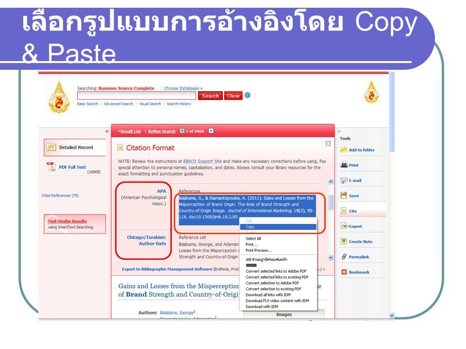เลือกรูปแบบการอ้างอิงโดย Copy & Paste