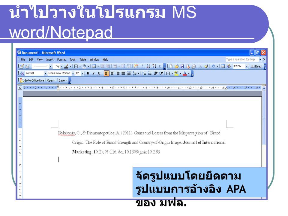 นำไปวางในโปรแกรม MS word/Notepad จัดรูปแบบโดยยึดตาม รูปแบบการอ้างอิง APA ของ มฟล.