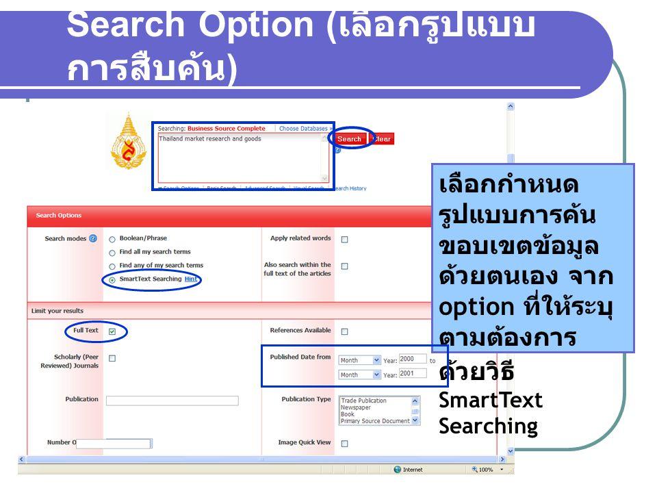 Search Option ( เลือกรูปแบบ การสืบค้น ) เลือกกำหนด รูปแบบการค้น ขอบเขตข้อมูล ด้วยตนเอง จาก option ที่ให้ระบุ ตามต้องการ ด้วยวิธี SmartText Searching