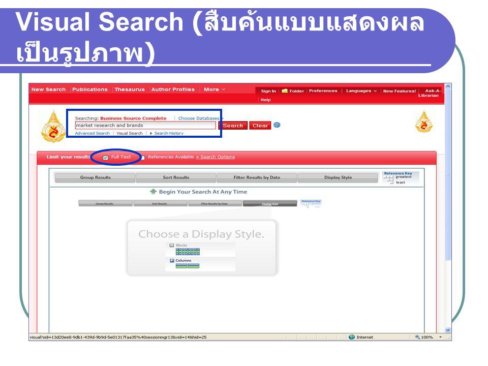 Visual Search ( สืบค้นแบบแสดงผล เป็นรูปภาพ )