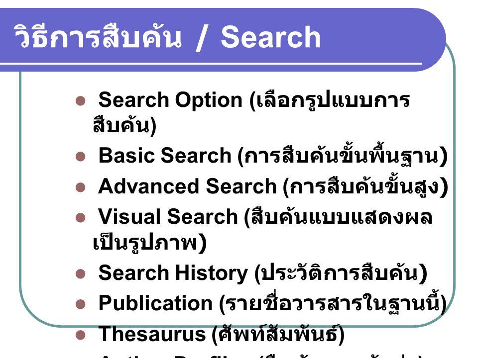 วิธีการสืบค้น / Search Search Option ( เลือกรูปแบบการ สืบค้น ) Basic Search ( การสืบค้นขั้นพื้นฐาน ) Advanced Search ( การสืบค้นขั้นสูง ) Visual Searc