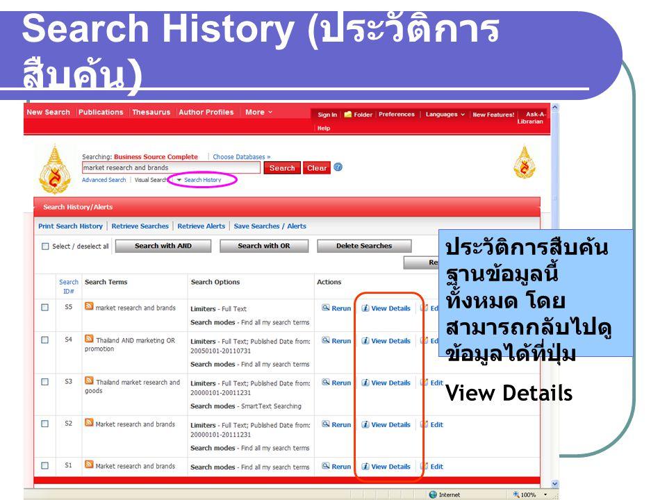 Search History ( ประวัติการ สืบค้น ) ประวัติการสืบค้น ฐานข้อมูลนี้ ทั้งหมด โดย สามารถกลับไปดู ข้อมูลได้ที่ปุ่ม View Details