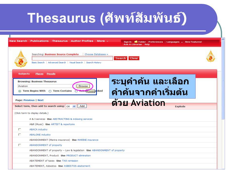Thesaurus ( ศัพท์สัมพันธ์ ) ระบุคำค้น และเลือก คำค้นจากคำเริ่มต้น ด้วย Aviation