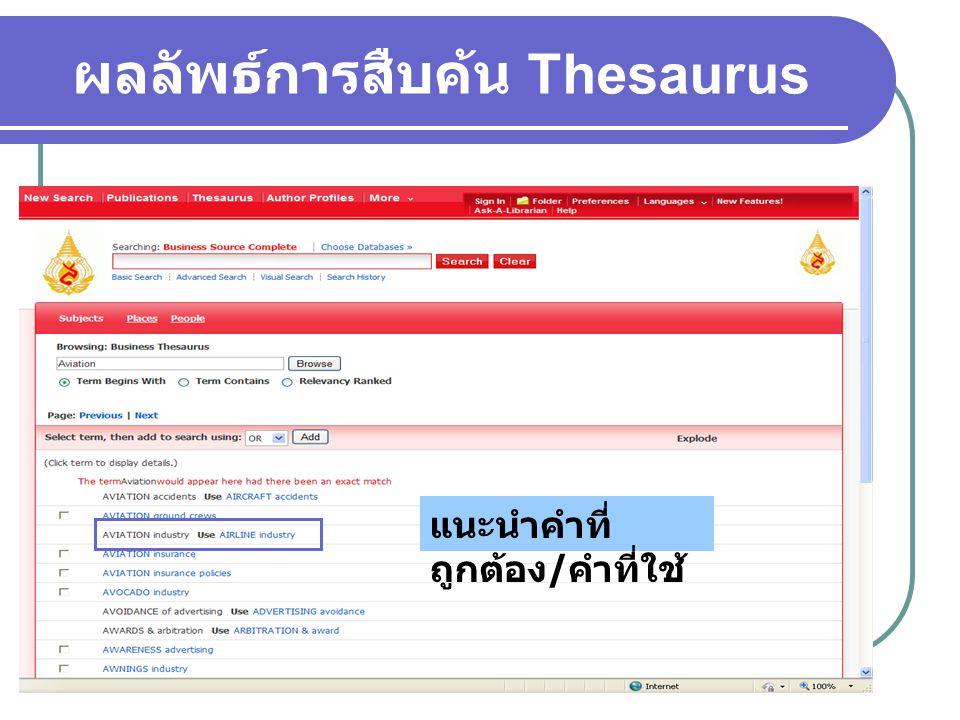 ผลลัพธ์การสืบค้น Thesaurus แนะนำคำที่ ถูกต้อง / คำที่ใช้