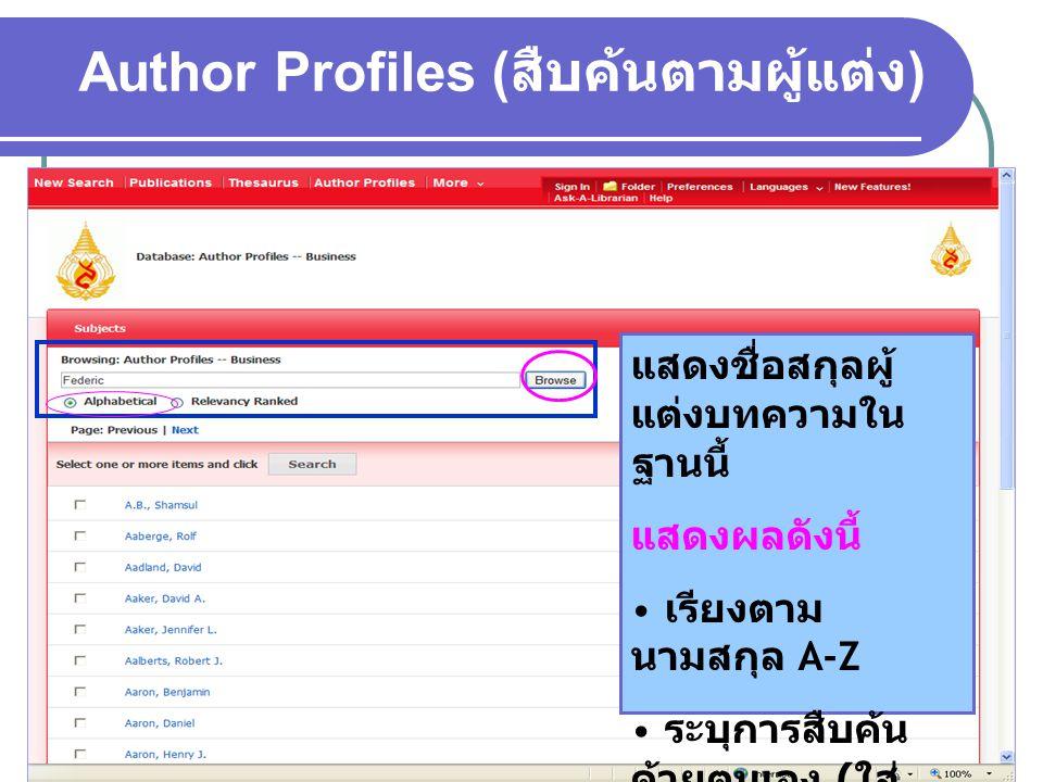 Author Profiles ( สืบค้นตามผู้แต่ง ) แสดงชื่อสกุลผู้ แต่งบทความใน ฐานนี้ แสดงผลดังนี้ เรียงตาม นามสกุล A-Z ระบุการสืบค้น ด้วยตนเอง ( ใส่ นามสกุล )