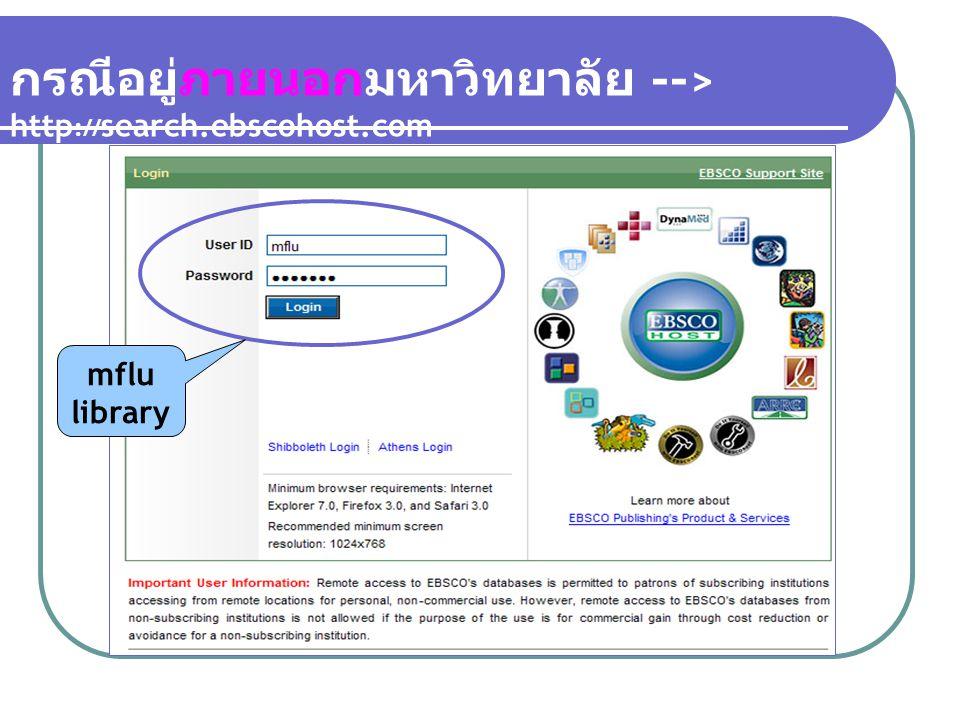 กรณีอยู่ภายนอกมหาวิทยาลัย --> http :// search.ebscohost.com mflu library