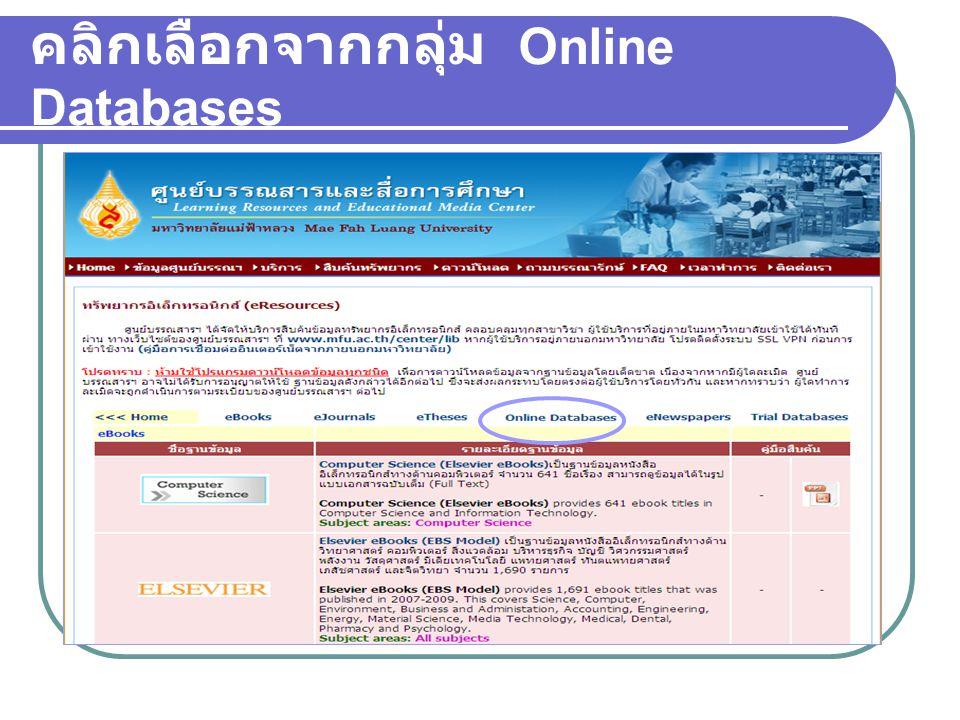 คลิกเลือกจากกลุ่ม Online Databases
