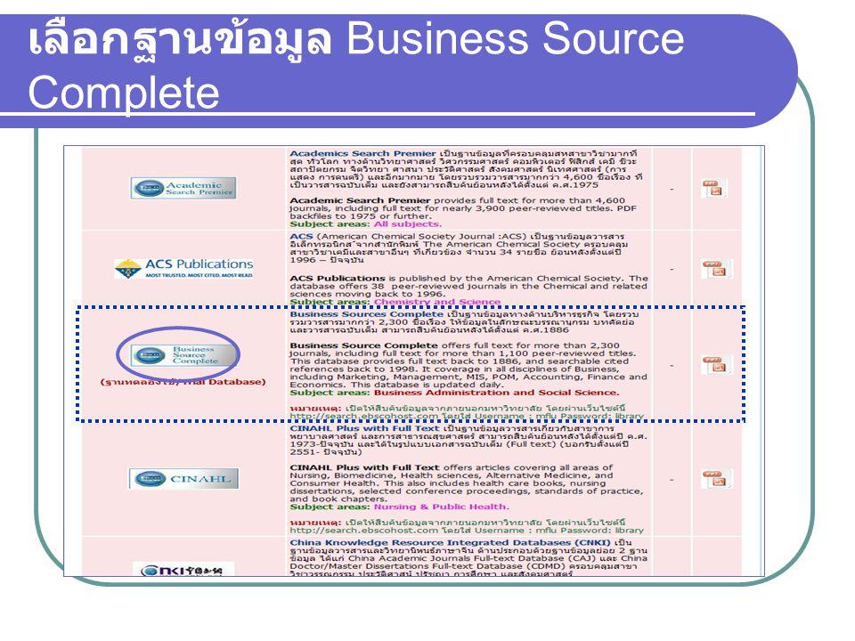 เลือกฐานข้อมูล Business Source Complete