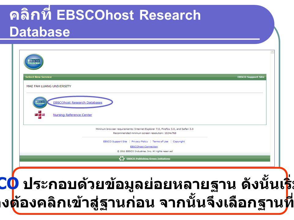 คลิกที่ EBSCOhost Research Database * EBSCO ประกอบด้วยข้อมูลย่อยหลายฐาน ดังนั้นเริ่มต้นการ สืบค้นจึงต้องคลิกเข้าสู่ฐานก่อน จากนั้นจึงเลือกฐานที่ต้องกา