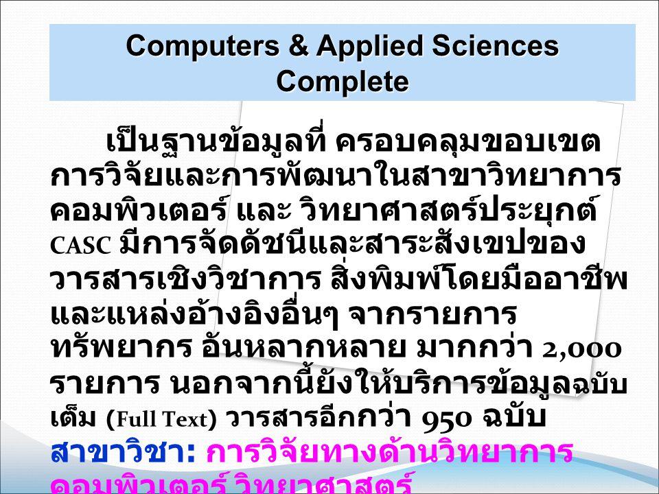 เป็นฐานข้อมูลที่ ครอบคลุมขอบเขต การวิจัยและการพัฒนาในสาขาวิทยาการ คอมพิวเตอร์ และ วิทยาศาสตร์ประยุกต์ CASC มีการจัดดัชนีและสาระสังเขปของ วารสารเชิงวิช