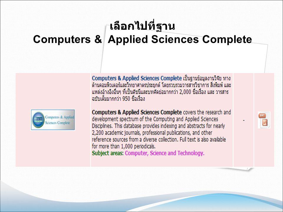 เลือกไปที่ฐาน Computers & Applied Sciences Complete