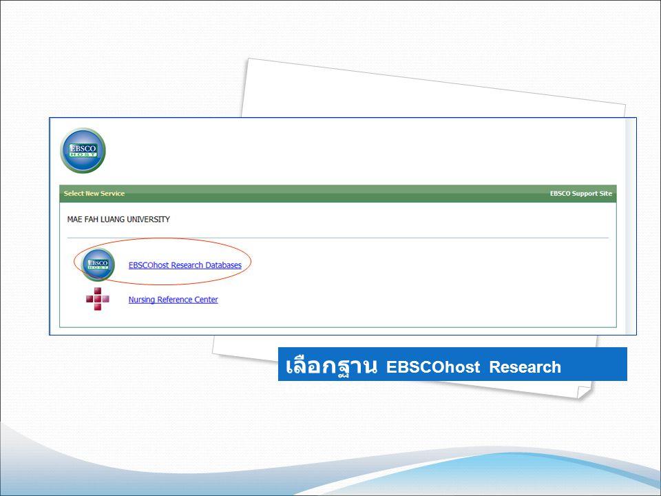 หากใช้จากภายนอกมหาวิทยาลัย ให้ใช้ผ่านเว็บไซต์นี้ http://search.ebscohost.com โดยใส่ Login / Password คือ mfu หากมีข้อสอบถามเพิ่มเติมหรือต้องการ คำแนะนำการสืบค้น ติดต่อ บรรณารักษ์บริการตอบคำถามและช่วย ค้นคว้า โทรศัพท์ 0 5391 6330-1 หรือ 0 5391 6345 e-mail: library@mfu.ac.th