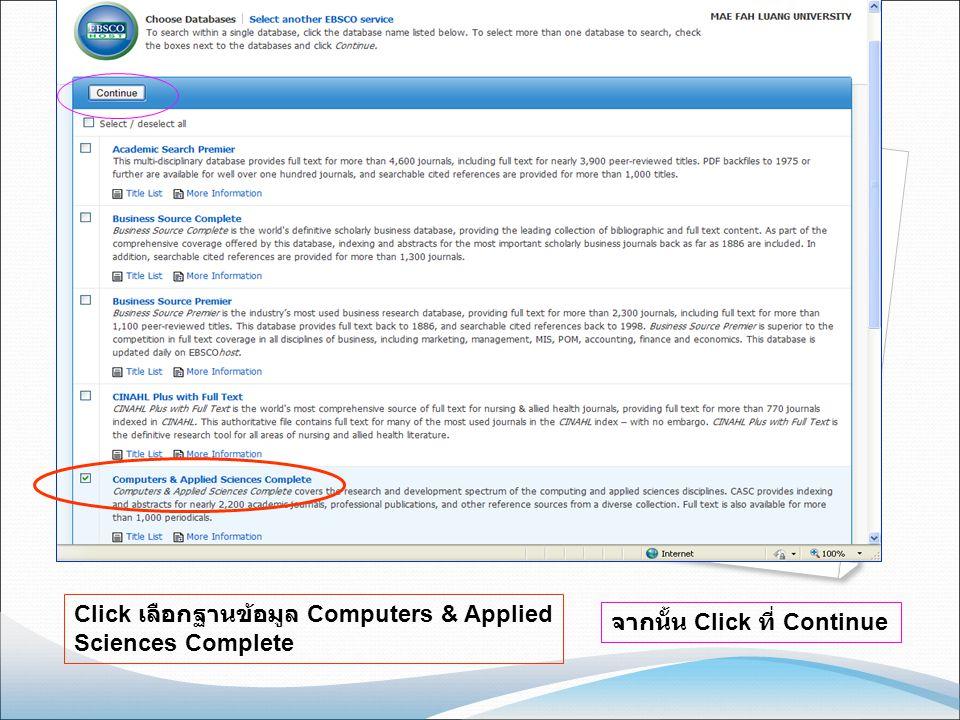 1. ระบุคำค้นที่ต้องการ ตย. Database design 2. คลิกที่ปุ่ม Search