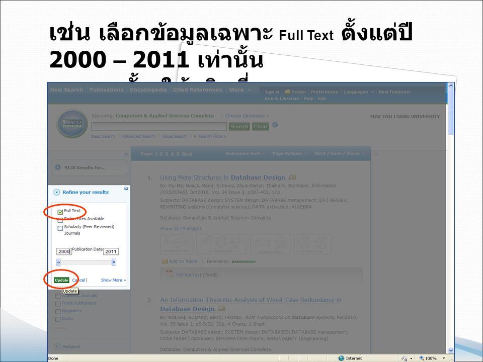 ผลลัพธ์ แสดงผลลัพธ์เฉพาะ Full Text เท่านั้น และหาก ต้องการดาวน์โหลดไฟล์ ให้คลิกเลือก PDF Full Text ดังภาพ