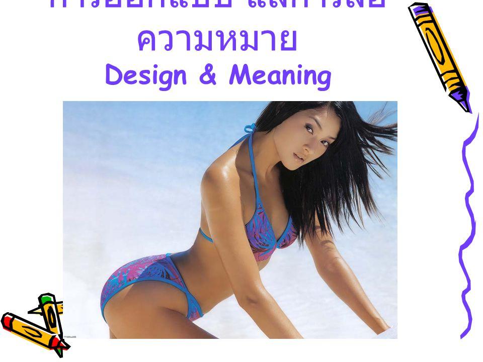 การออกแบบ แลการสื่อ ความหมาย Design & Meaning