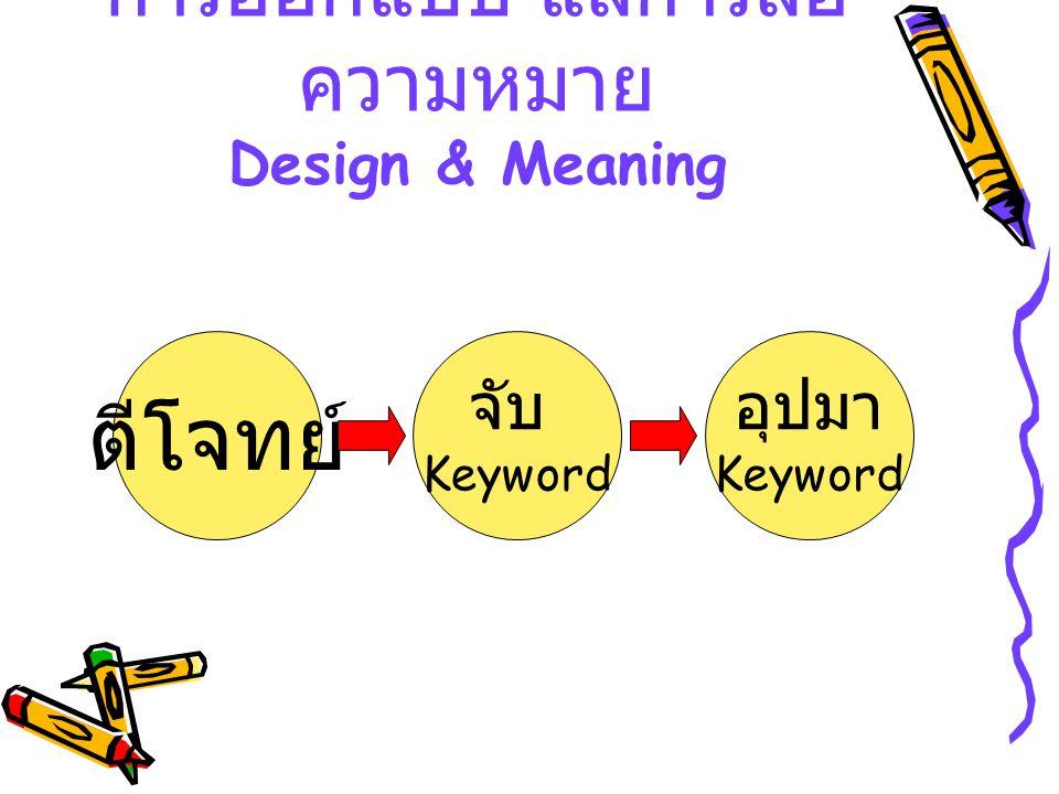 การออกแบบ แลการสื่อ ความหมาย Design & Meaning ตีโจทย์ จับ Keyword อุปมา Keyword