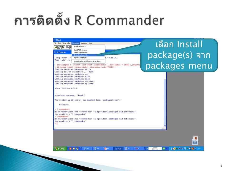 เลือก Install package(s) จาก packages menu 4