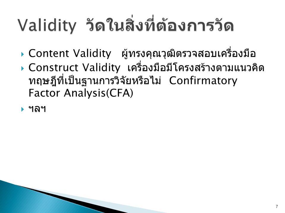  Content Validity ผู้ทรงคุณวุฒิตรวจสอบเครื่องมือ  Construct Validity เครื่องมือมีโครงสร้างตามแนวคิด ทฤษฎีที่เป็นฐานการวิจัยหรือไม่ Confirmatory Fact