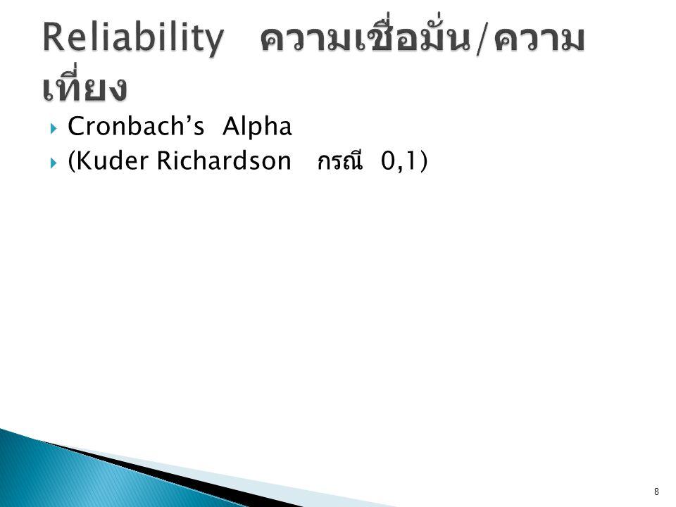  Cronbach's Alpha  (Kuder Richardson กรณี 0,1) 8
