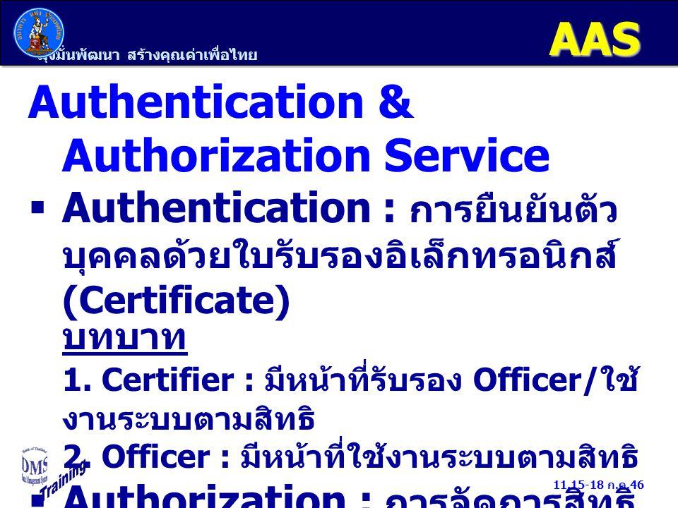 มุ่งมั่นพัฒนา สร้างคุณค่าเพื่อไทย 11,15-18 ก.ค.46 AAS Authentication & Authorization Service  Authentication : การยืนยันตัว บุคคลด้วยใบรับรองอิเล็กทร