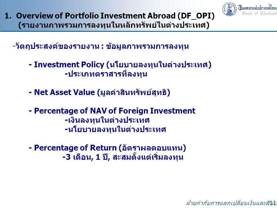 ฝ่ายกำกับการแลกเปลี่ยนเงินและสินเชื่อ 11 1. Overview of Portfolio Investment Abroad (DF_OPI) (รายงานภาพรวมการลงทุนในหลักทรัพย์ในต่างประเทศ) -วัตถุประส