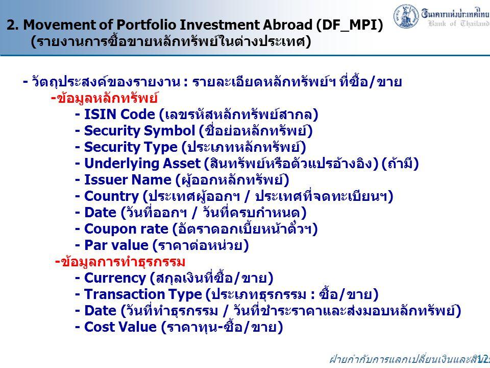 ฝ่ายกำกับการแลกเปลี่ยนเงินและสินเชื่อ 12 2. Movement of Portfolio Investment Abroad (DF_MPI) (รายงานการซื้อขายหลักทรัพย์ในต่างประเทศ) - วัตถุประสงค์ขอ