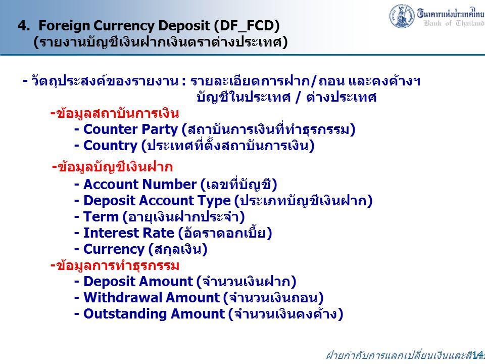 ฝ่ายกำกับการแลกเปลี่ยนเงินและสินเชื่อ 14 4. Foreign Currency Deposit (DF_FCD) (รายงานบัญชีเงินฝากเงินตราต่างประเทศ) - วัตถุประสงค์ของรายงาน : รายละเอี